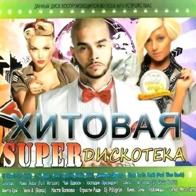 Хитовая Super Дискотека (2011)