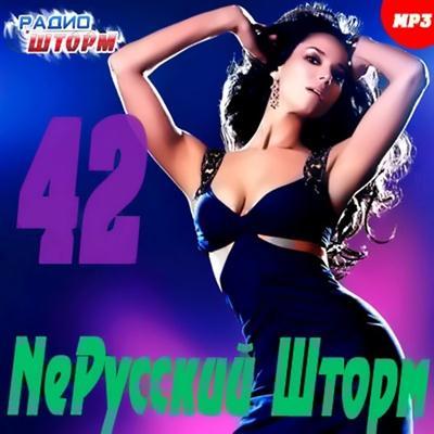 NeРусский Шторм – 42 (2011)