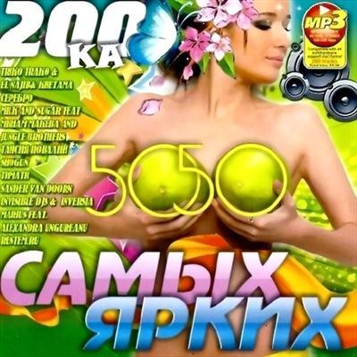 200-ка самых ярких 50/50 (2011)