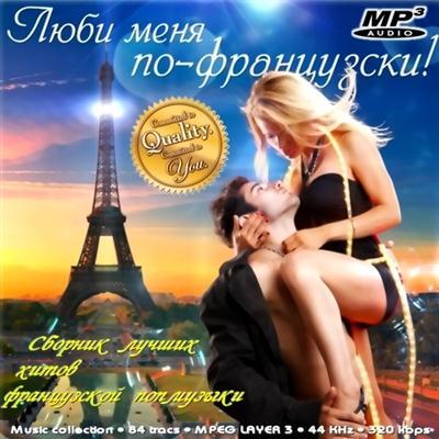 Люби меня по-французски! (2011)