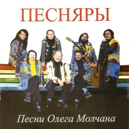 Песняры - Песни Олега Молчана (2010)