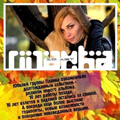 Планка - Радио (EP) (2011)
