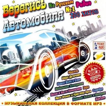 Берегись Автомобиля на Русском Радио. 200 хитов (2011)