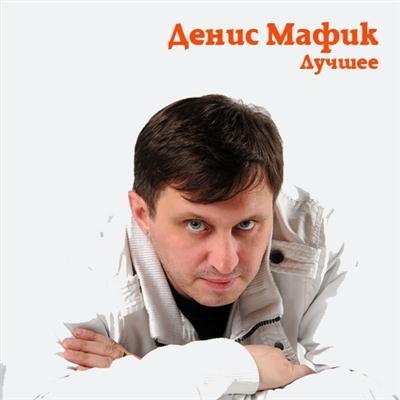 Денис Мафик - Лучшее (2011)