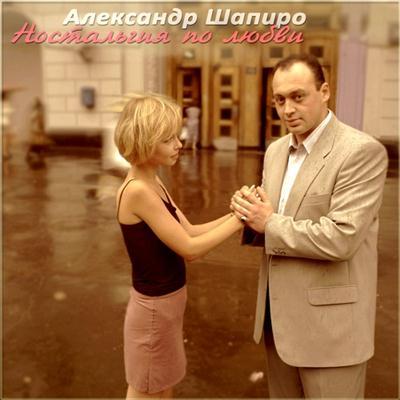 Александр Шапиро – Ностальгия по любви (2011)