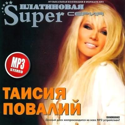 Таисия Повалий - Платиновая Super Серия (2011)