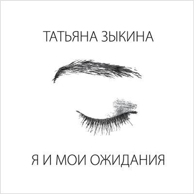 Татьяна Зыкина - Я и мои ожидания (2011)
