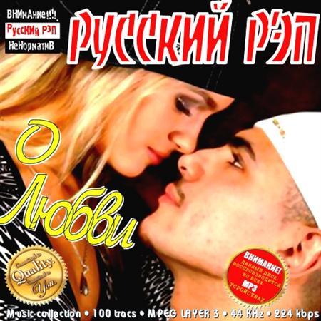 Русский Рэп. О любви (2011)