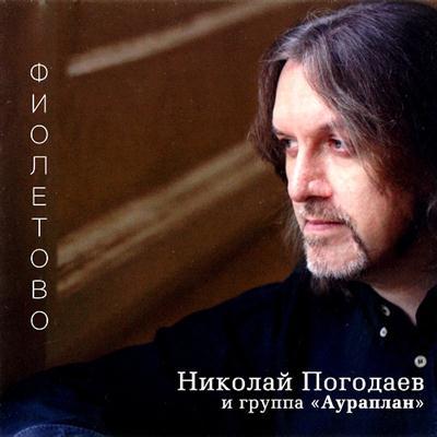 Николай Погодаев - Фиолетово... (2011)