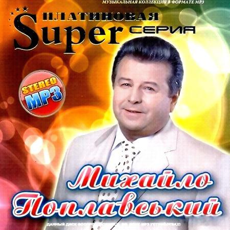 Михайло Поплавский - Платиновая Super Серия (2011)
