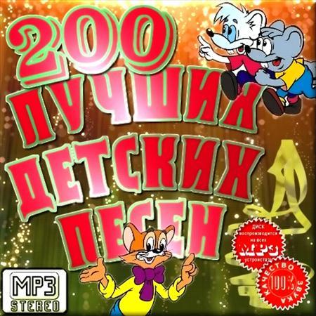 200 лучших детских песен (2011)