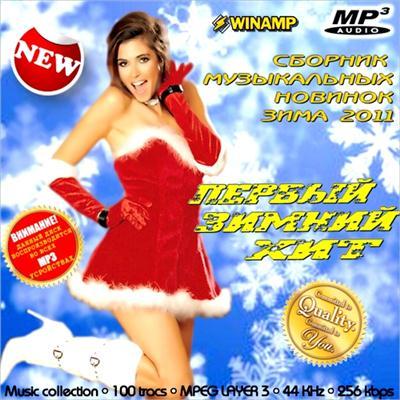 Первый Зимний Хит 50/50 (2011)