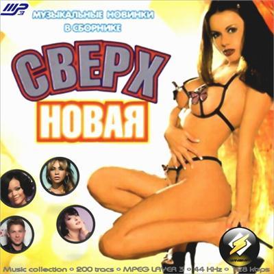 СверхНовая. Музыкальные новинки (2011)