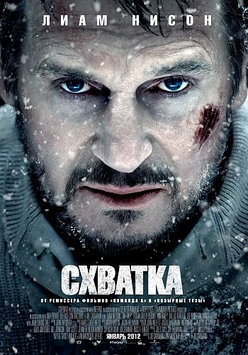 Схватка / The Grey (2012) HDRip