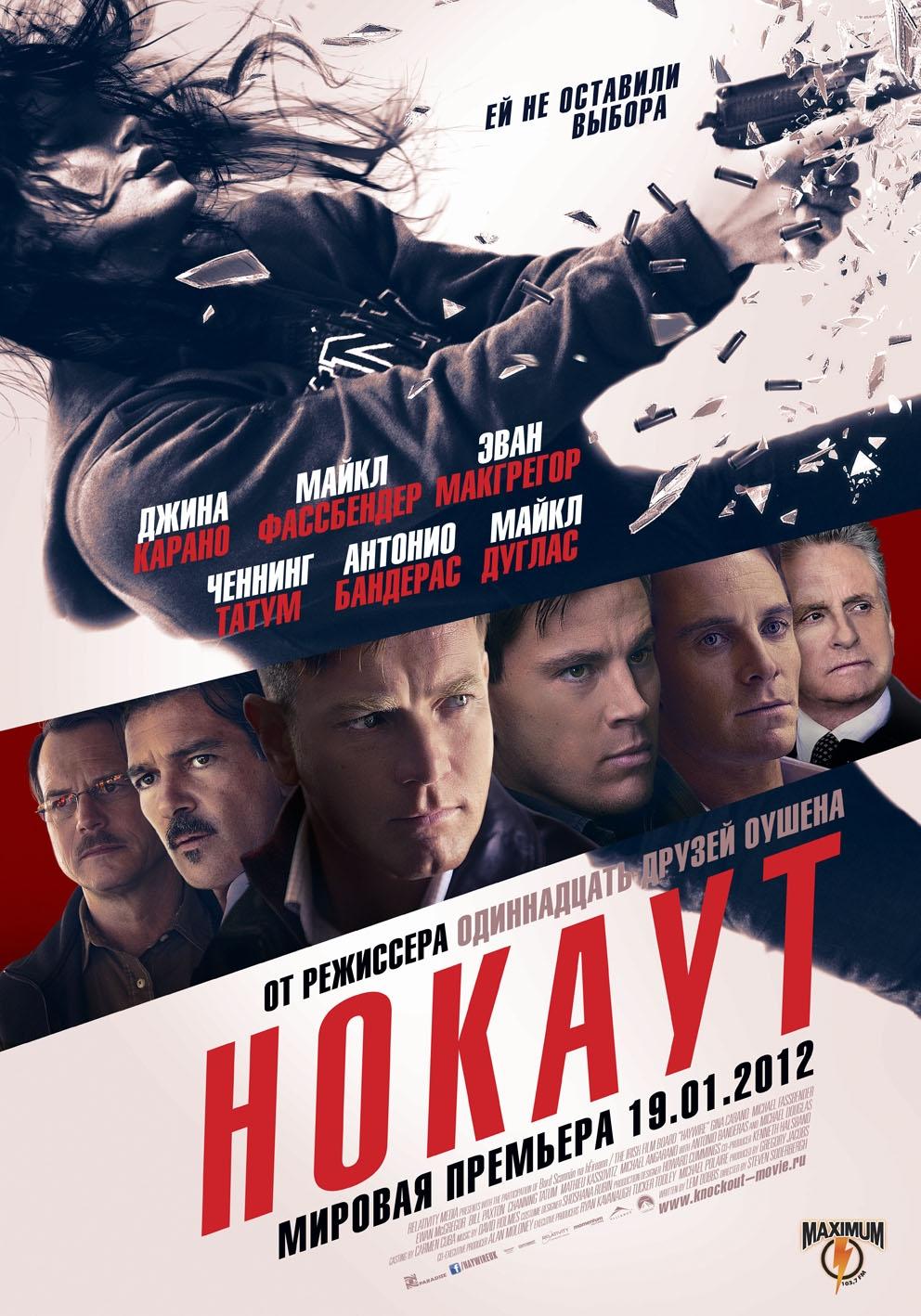 Нокаут / Haywire (2012) HDRip