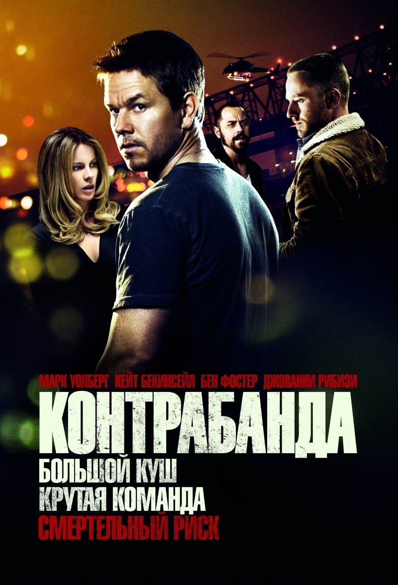 ����������� / Contraband (2012) BDRip-720
