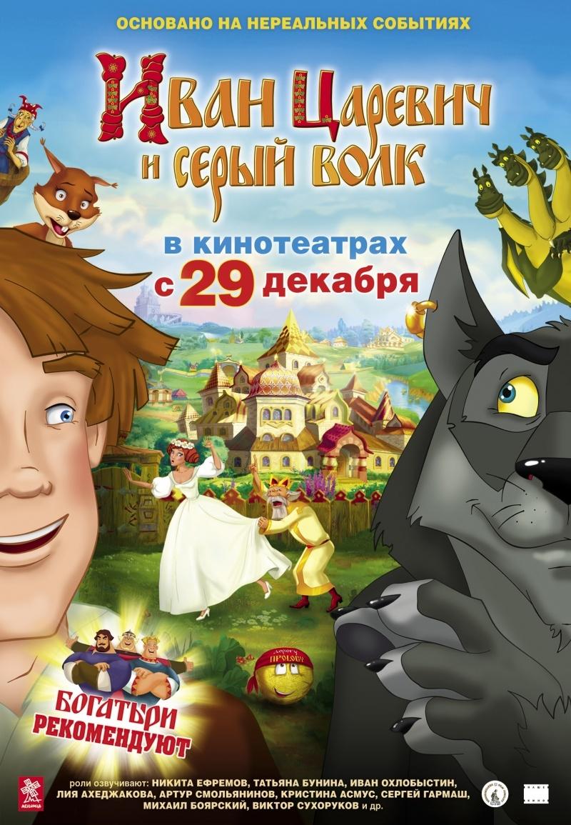 Иван Царевич и Серый Волк (2011) DVDRip