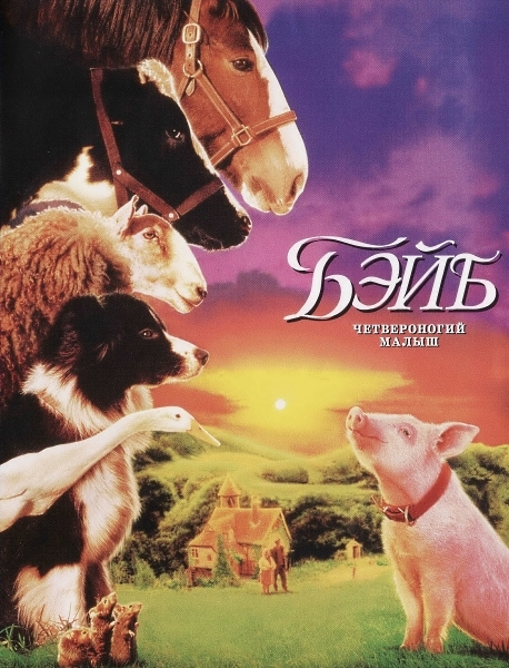 Бэйб: Четвероногий малыш / Babe (1995) HDRip