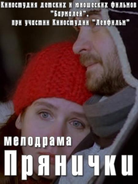 Прянички (2011) SATRip