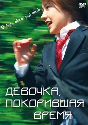 Девочка, покорившая время / Toki wo Kakeru Shoujo (2010) DVDRip