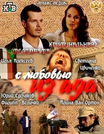 С любовью из ада (2011) SATRip