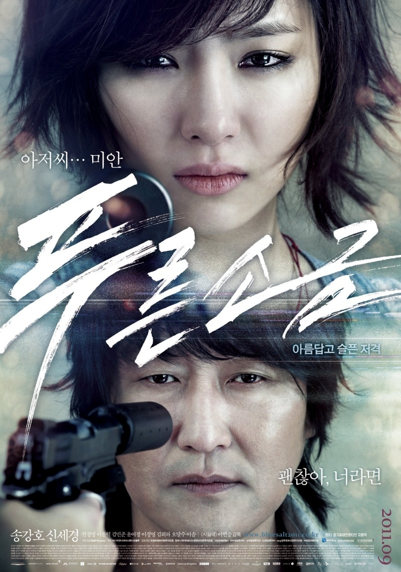 Голубая соль / Pooreun sogeum (2011) DVDRip