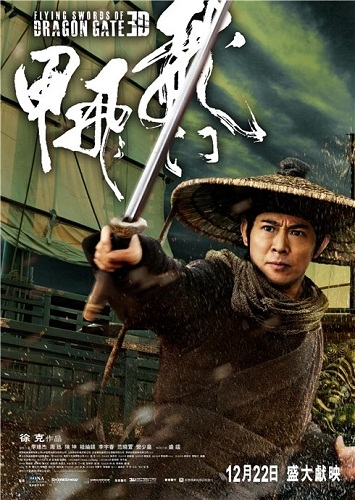 Летающие мечи врат дракона / The Flying Swords of Dragon Gate (2011) HDRip