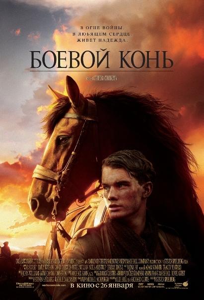 Боевой Конь / War Horse (2011) DVD9