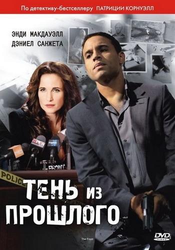 Тень из прошлого / The Front (2010) DVDRip